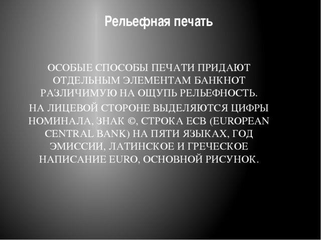 Рельефная печать ОСОБЫЕ СПОСОБЫ ПЕЧАТИ ПРИДАЮТ ОТДЕЛЬНЫМ ЭЛЕМЕНТАМ БАНКНОТ РА...