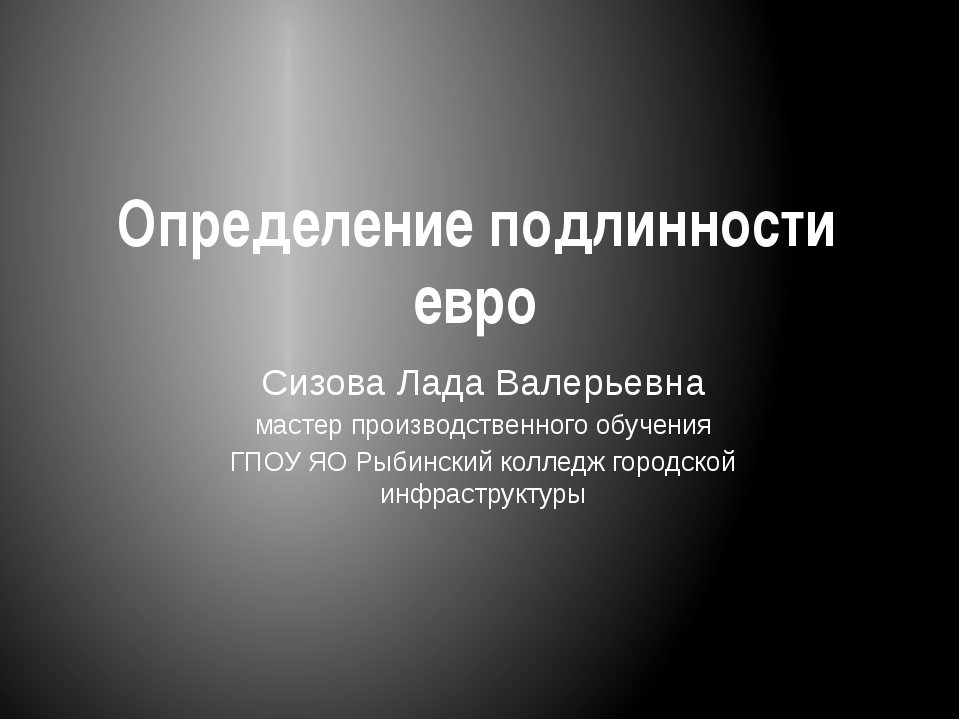 Определение подлинности евро Сизова Лада Валерьевна мастер производственного...