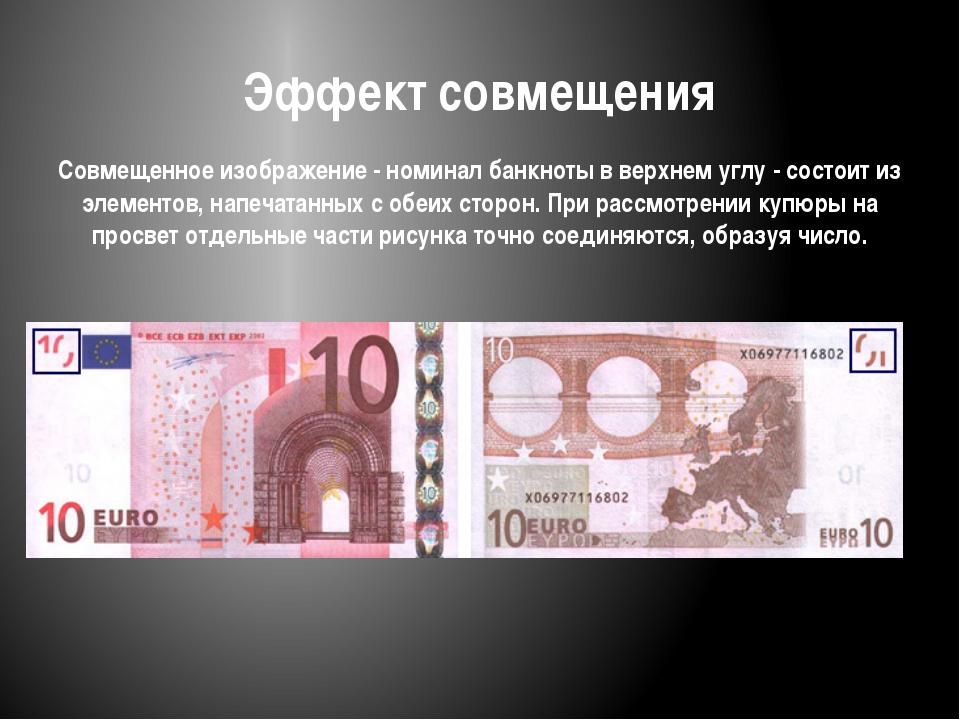 Эффект совмещения Совмещенное изображение - номинал банкноты в верхнем углу -...
