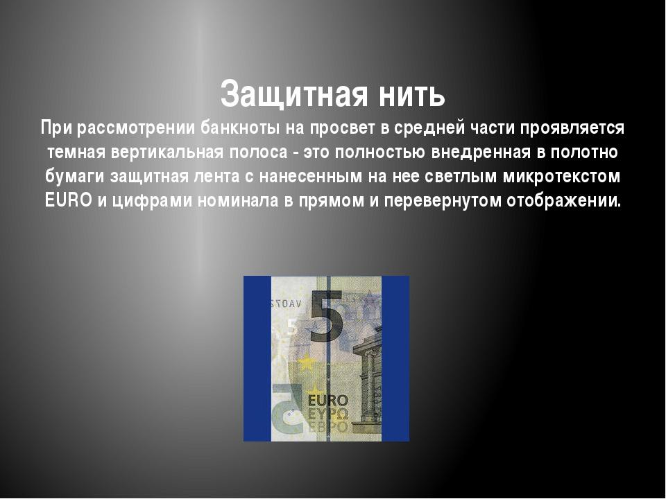 Защитная нить При рассмотрении банкноты на просвет в средней части проявляетс...