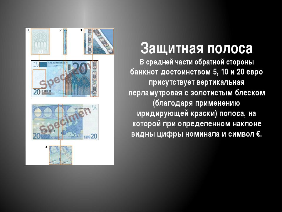 Защитная полоса В средней части обратной стороны банкнот достоинством 5, 10 и...