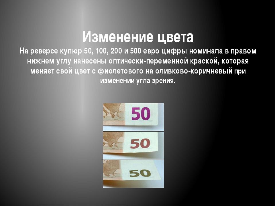 Изменение цвета На реверсе купюр 50, 100, 200 и 500 евро цифры номинала в пра...