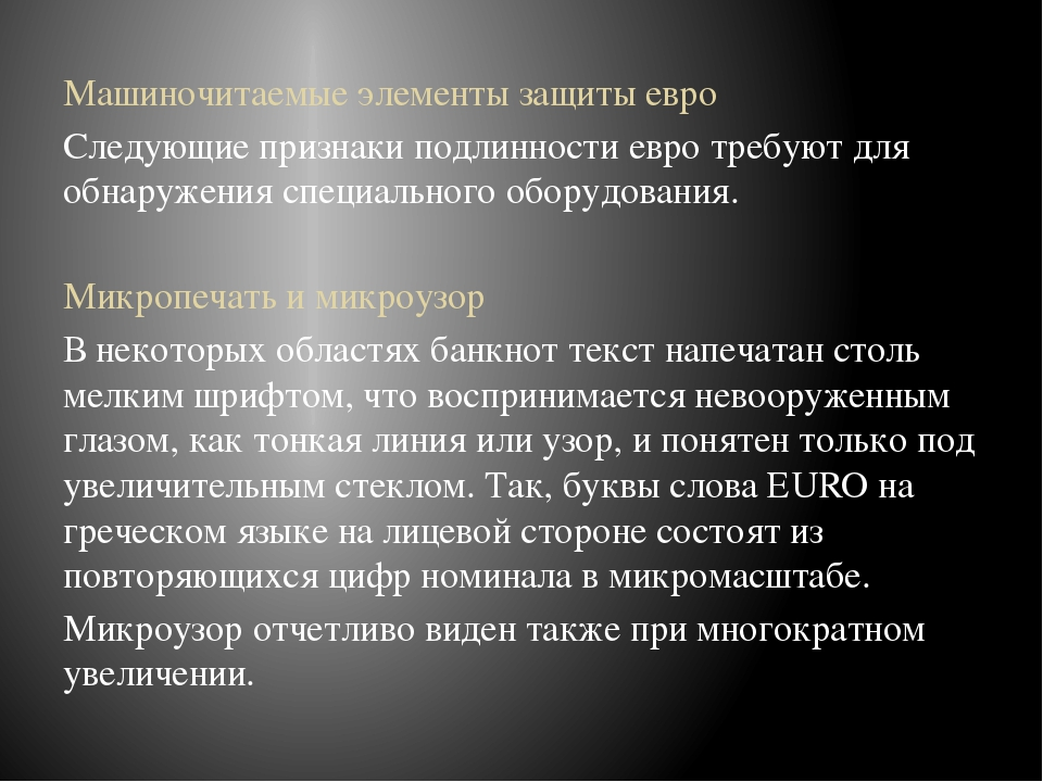 Машиночитаемые элементы защиты евро Следующие признаки подлинности евро требу...