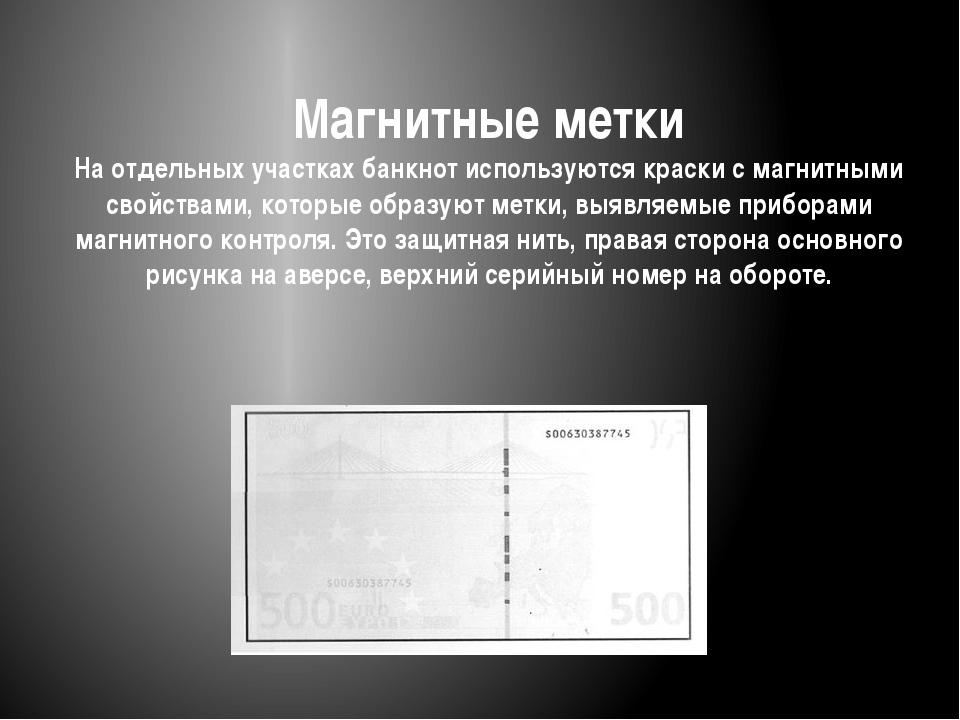Магнитные метки На отдельных участках банкнот используются краски с магнитным...