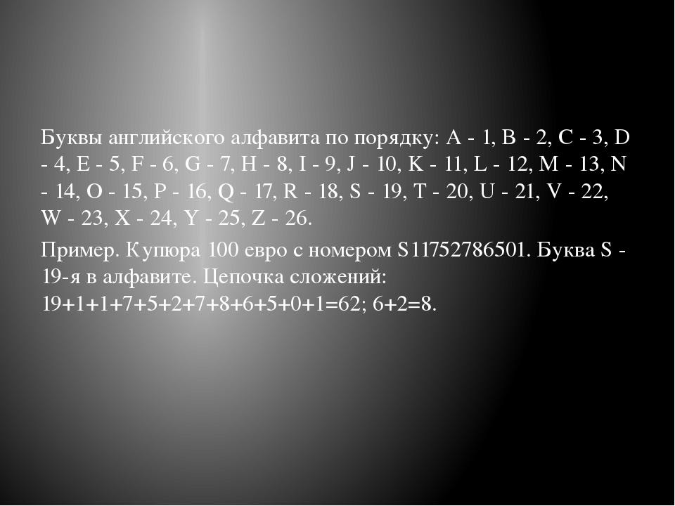 Буквы английского алфавита по порядку: A - 1, B - 2, C - 3, D - 4, E - 5, F -...