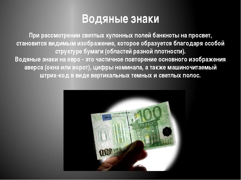 Водяные знаки При рассмотрении светлых купонных полей банкноты на просвет, ст...