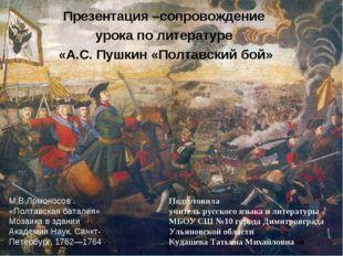 Презентация –сопровождение урока по литературе «А.С. Пушкин «Полтавский бой»