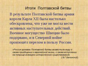 Итоги Полтавской битвы «Россия громами Полтавской битвы возвестила миру о сво
