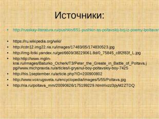 Источники: http://russkay-literatura.ru/pushkin/651-pushkin-as-poltavskij-boj