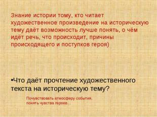 Знание истории тому, кто читает художественное произведение на историческую т