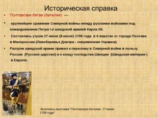 Полтавская битва (баталия) — крупнейшее сражение Северной войны между русским