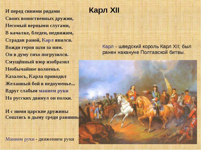И перед синими рядами Своих воинственных дружин, Несомый верными слугами, В к...