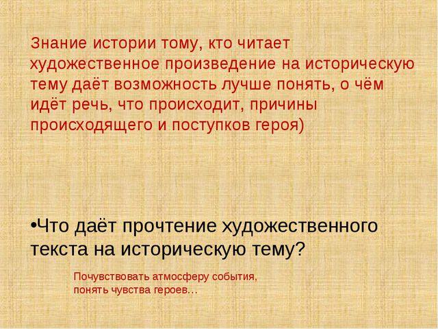 Знание истории тому, кто читает художественное произведение на историческую т...