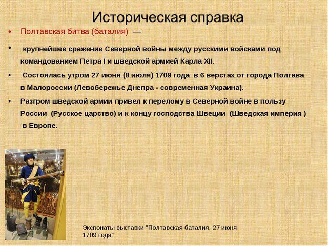 Полтавская битва (баталия) — крупнейшее сражение Северной войны между русским...