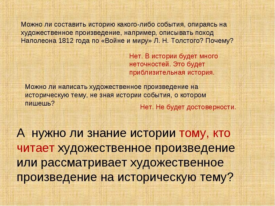 А нужно ли знание истории тому, кто читает художественное произведение или ра...