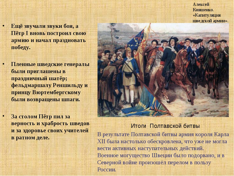 Ещё звучали звуки боя, а Пётр I вновь построил свою армию и начал праздновать...