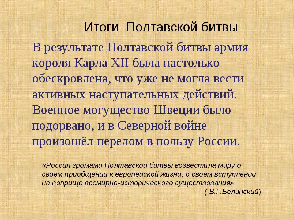 Итоги Полтавской битвы «Россия громами Полтавской битвы возвестила миру о сво...