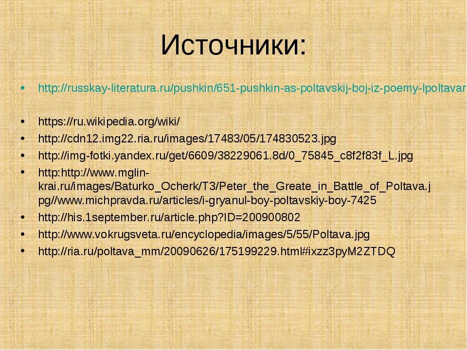 Источники: http://russkay-literatura.ru/pushkin/651-pushkin-as-poltavskij-boj...