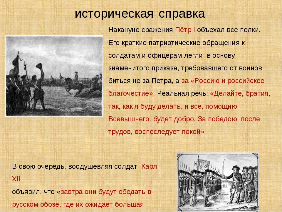 историческая справка Накануне сражения Пётр I объехал все полки. Его краткие...