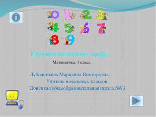 Изучаем написание цифр Математика. 1 класс. Лубочникова Марианна Викторовна.