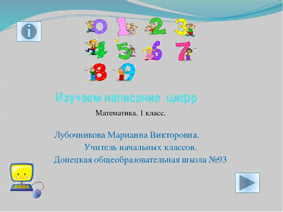Изучаем написание цифр Математика. 1 класс. Лубочникова Марианна Викторовна....