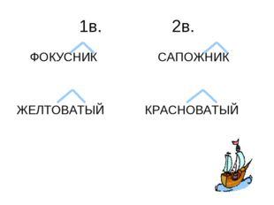 1в. 2в. ФОКУСНИК САПОЖНИК ЖЕЛТОВАТЫЙ КРАСНОВАТЫЙ