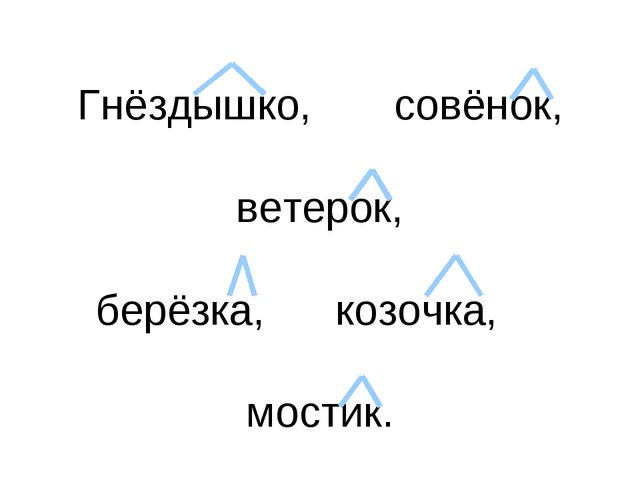 Гнёздышко, совёнок, ветерок, берёзка, козочка, мостик.