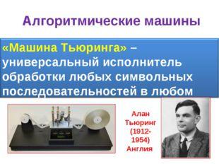 Алгоритмические машины Алан Тьюринг (1912-1954) Англия