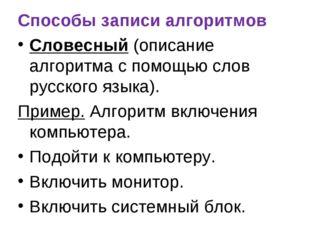 Способы записи алгоритмов Словесный (описание алгоритма с помощью слов русско