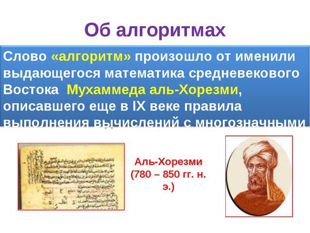 Об алгоритмах Аль-Хорезми (780 – 850 гг. н. э.)
