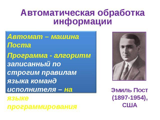 Автоматическая обработка информации Эмиль Пост (1897-1954), США