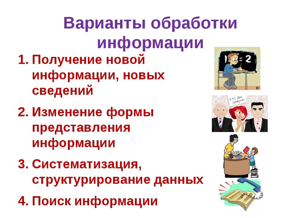 Варианты обработки информации Получение новой информации, новых сведений Изме...
