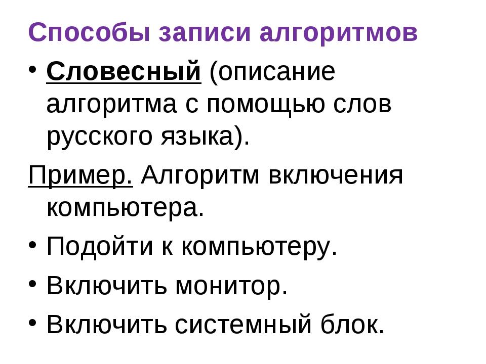 Способы записи алгоритмов Словесный (описание алгоритма с помощью слов русско...