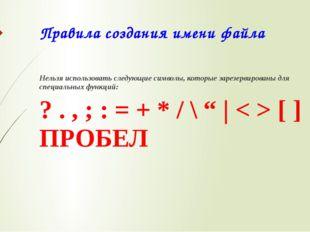 Правила создания имени файла Нельзя использовать следующие символы, которые з