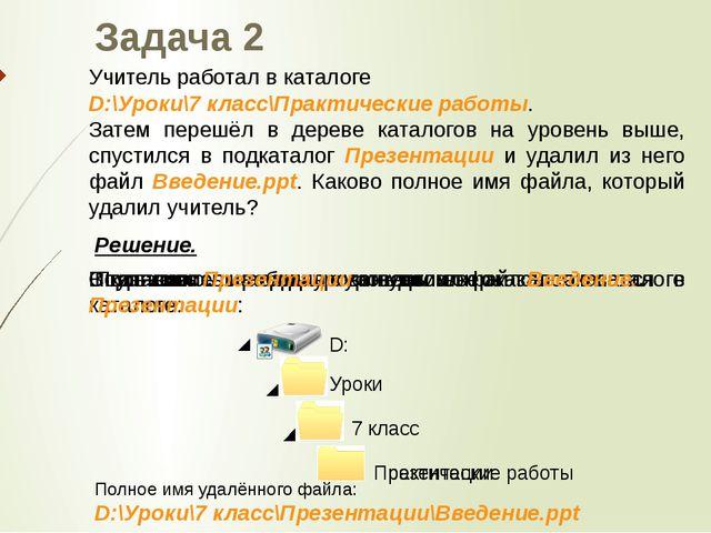 Задача 2 Учитель работал в каталоге D:\Уроки\7 класс\Практические работы. Зат...