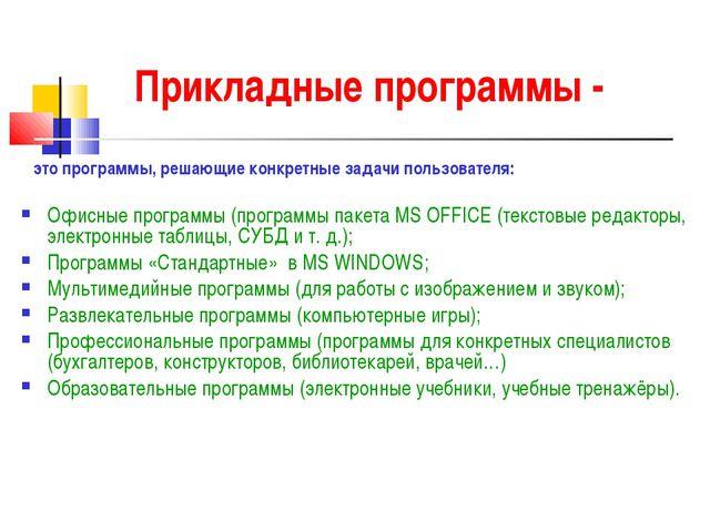Прикладные программы - это программы, решающие конкретные задачи пользователя...