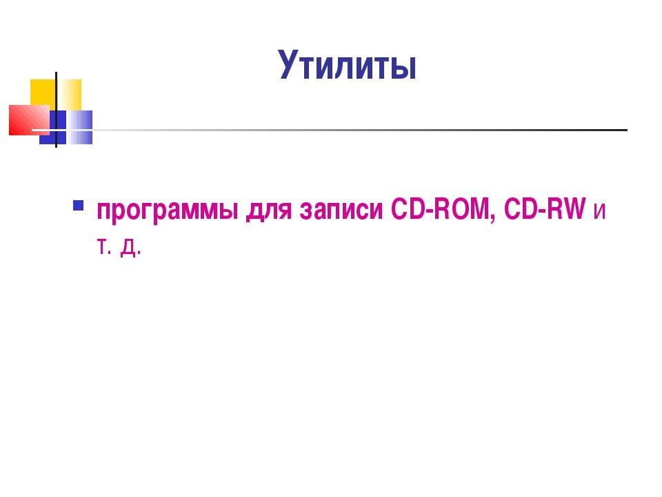 Утилиты программы для записи CD-ROM, CD-RW и т. д.