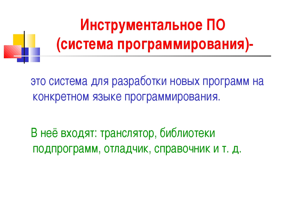 Инструментальное ПО (система программирования)- это система для разработки но...