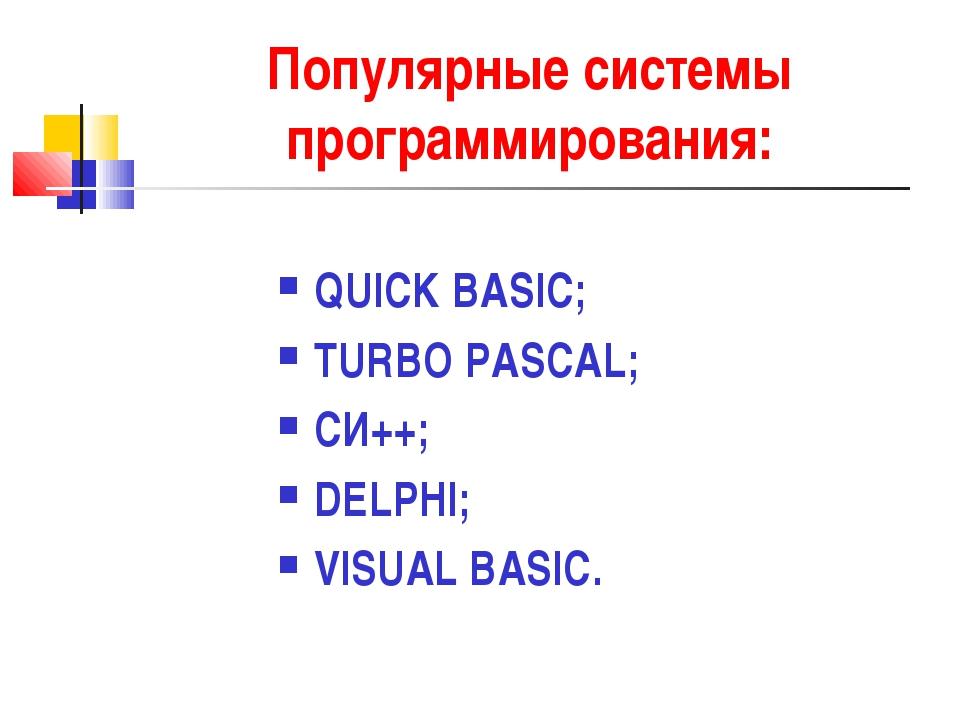 Популярные системы программирования: QUICK BASIC; TURBO PASCAL; СИ++; DELPHI;...