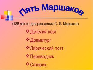 (128 лет со дня рождения С. Я. Маршака) Детский поэт Драматург Лирический поэ
