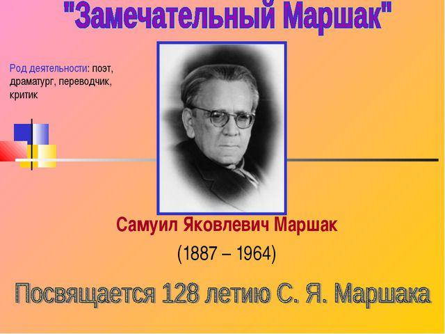 Самуил Яковлевич Маршак (1887 – 1964) Род деятельности: поэт, драматург, пере...