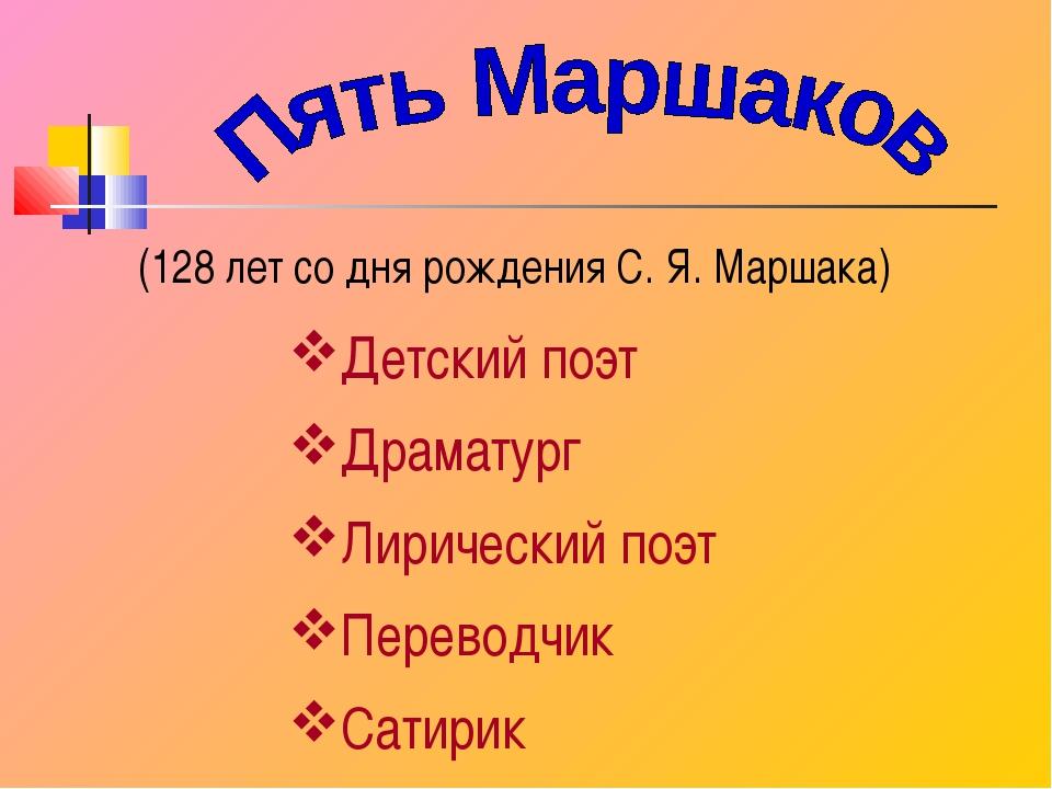 (128 лет со дня рождения С. Я. Маршака) Детский поэт Драматург Лирический поэ...