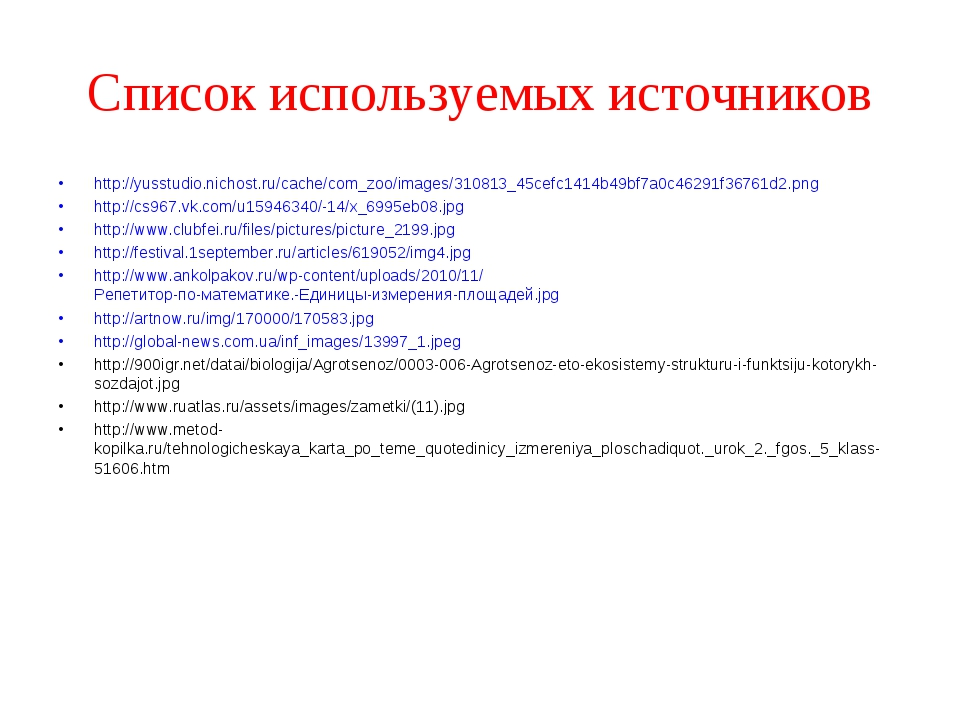 Список используемых источников http://yusstudio.nichost.ru/cache/com_zoo/imag...