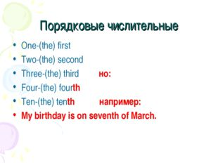 Порядковые числительные One-(the) first Two-(the) second Three-(the) third но