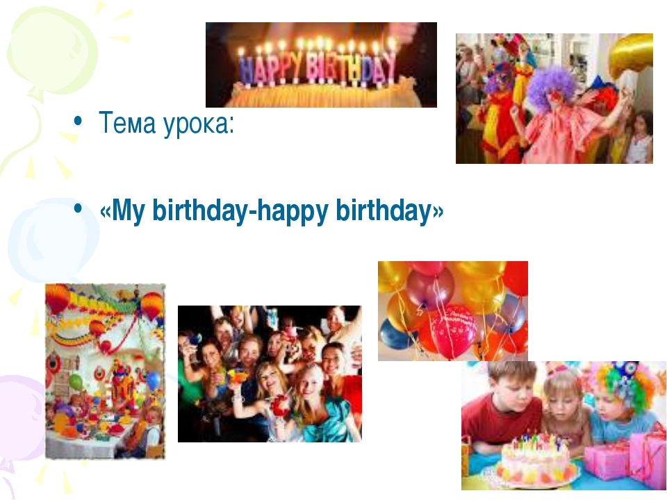Тема урока: «My birthday-happy birthday»