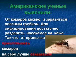 Американские ученые выяснили: От комаров можно и заразиться опасным грибком.
