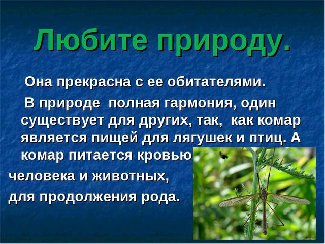 Любите природу. Она прекрасна с ее обитателями. В природе полная гармония, од...
