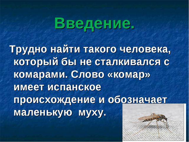 Введение. Трудно найти такого человека, который бы не сталкивался с комарами....