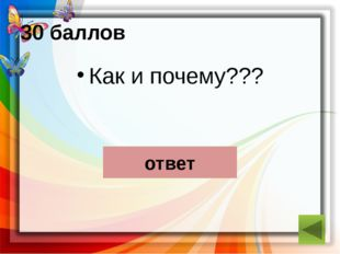 источники http://s01.yapfiles.ru/files/786469/clipart15.png - бабочки http://