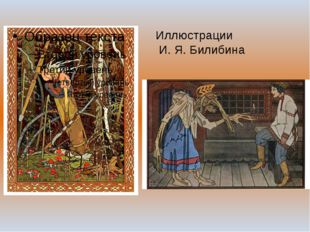 Иллюстрации И. Я. Билибина